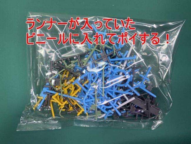 ランナー廃棄 ごみ袋