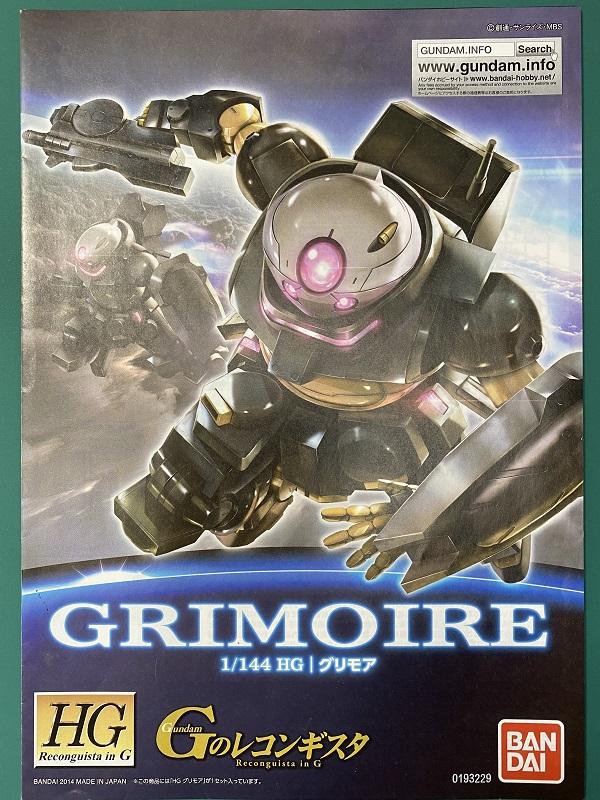 グリモア01