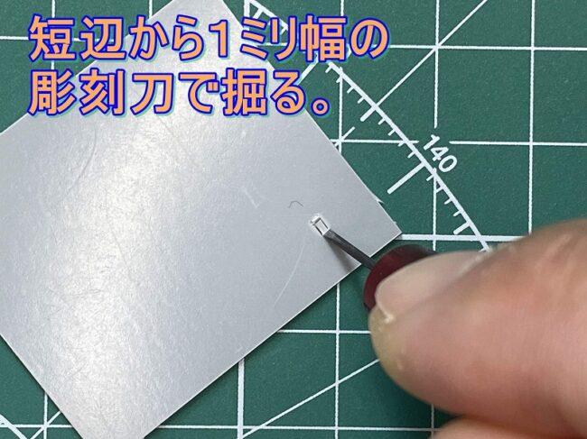 四角モールド02