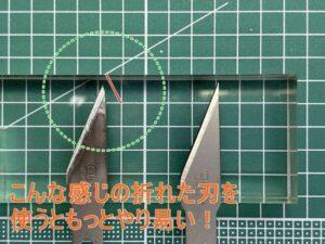 オルファ直刃02