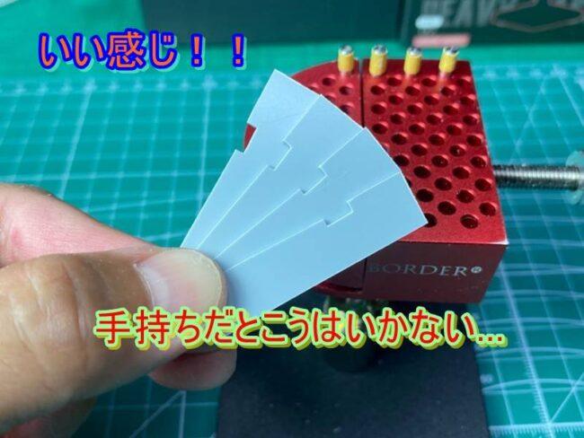 BORDER製ユニバーサルバイス06