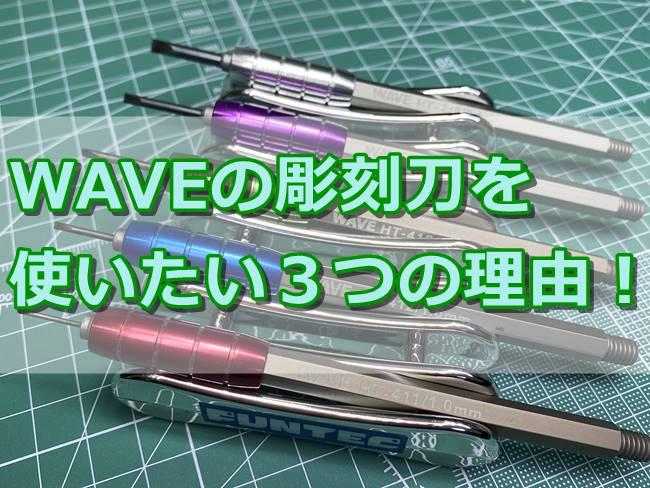 WAVE彫刻刀サムネ