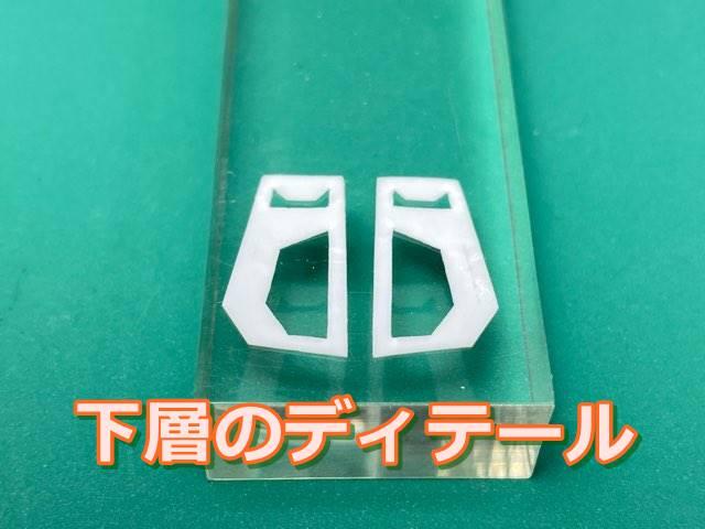 裏打ちディテール3-06